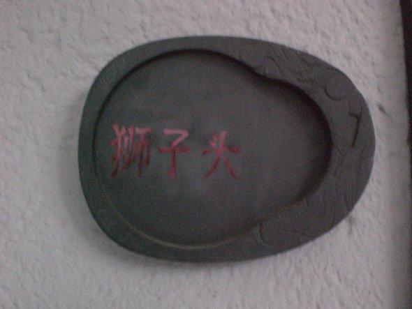 Mein Name in chinesischer Schrift auf einer Schiefertafel.
